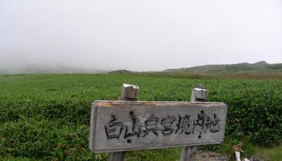 Hakusan96151