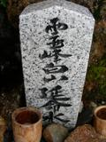 Hakusan9631