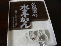 Mizuyoukan1